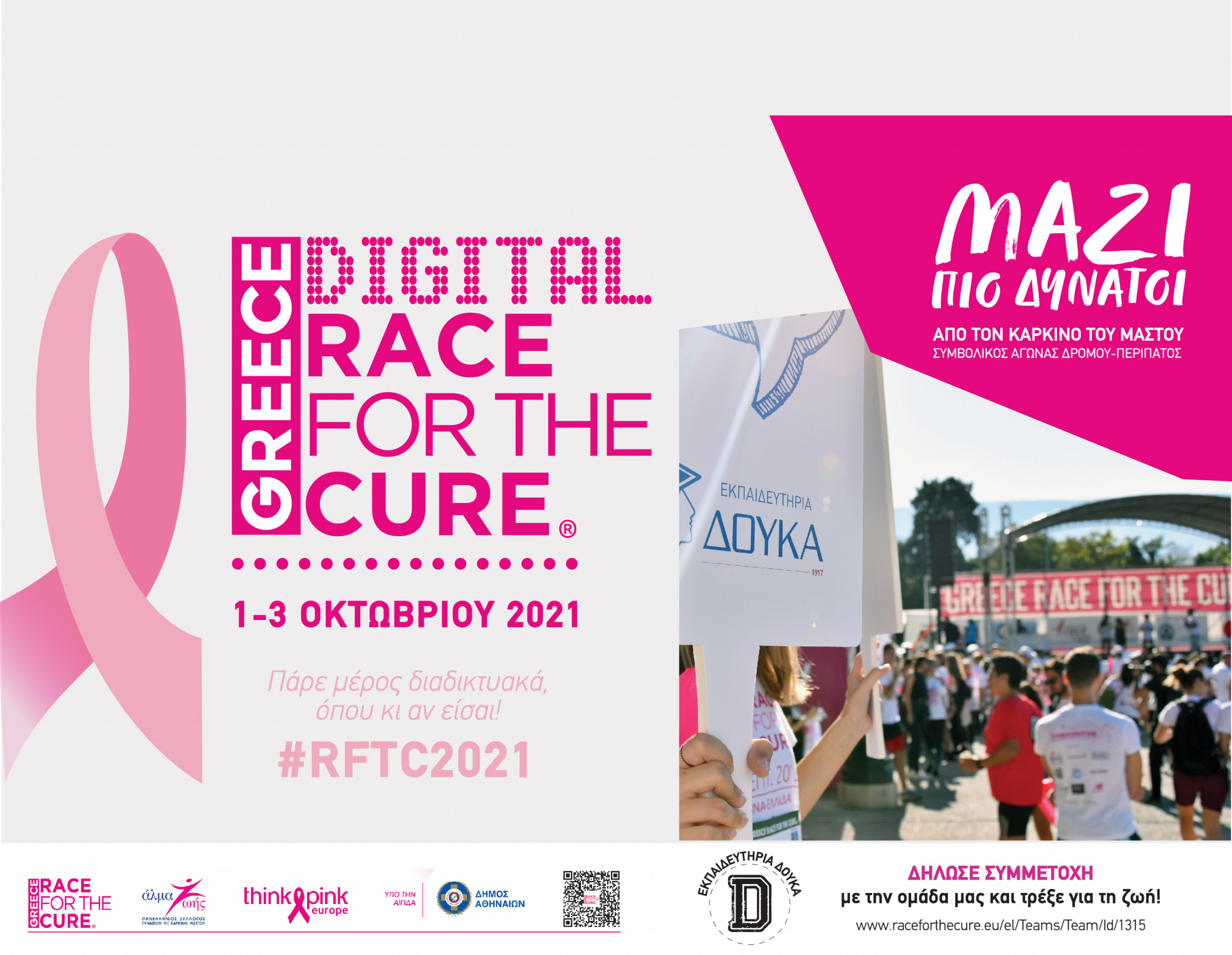 Greece Digital Race for the Cure 2021